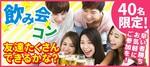 【岩手県盛岡の恋活パーティー】街コンキューブ主催 2019年2月23日