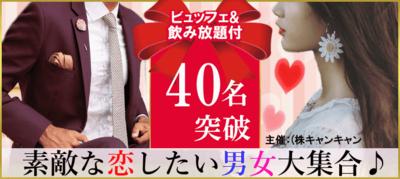 【千葉県船橋の恋活パーティー】キャンキャン主催 2019年2月17日