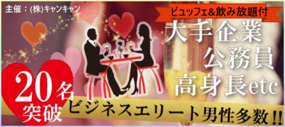 【栃木県宇都宮の恋活パーティー】キャンキャン主催 2019年2月17日