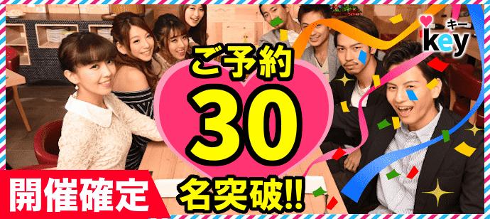【北海道札幌駅の恋活パーティー】街コンkey主催 2019年3月2日