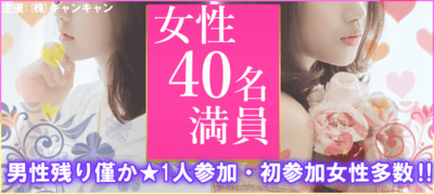 【東京都恵比寿の恋活パーティー】キャンキャン主催 2019年2月19日