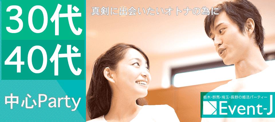 【前橋テルサ】大人の恋活パーティー!一人参加中心【33~49歳】
