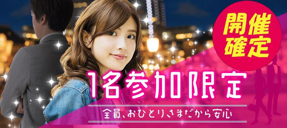 【福岡県博多の恋活パーティー】街コンALICE主催 2019年3月21日