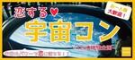 【東京都東京都その他の体験コン・アクティビティー】ドラドラ主催 2019年2月16日