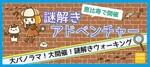 【東京都恵比寿の体験コン・アクティビティー】ドラドラ主催 2019年2月18日