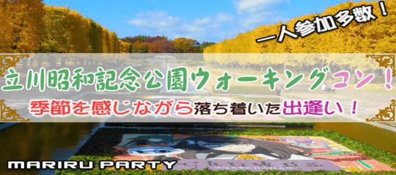 2/10 【お一人参加の方限定】 休日に公園デートをしよう♡ 立川昭和記念公園ウォーキング編☆ 広大な自然と抜群の景色を楽しめる西東京のオアシスです♪