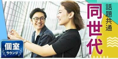 【熊本県熊本の婚活パーティー・お見合いパーティー】シャンクレール主催 2019年3月26日