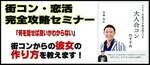 【東京都渋谷の自分磨き・セミナー】株式会社GiveGrow主催 2019年2月20日