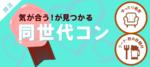 【北海道札幌駅の婚活パーティー・お見合いパーティー】イベティ運営事務局主催 2019年2月17日
