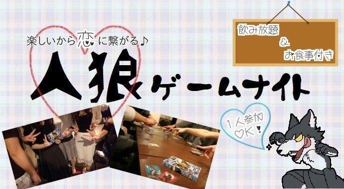 2/1(金)人狼ゲームナイト!☆楽しいから仲良くなれる、恋に繋がる☆飲み放題&お食事付き♪ 恵比寿