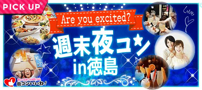 【徳島県徳島の恋活パーティー】街コンいいね主催 2019年2月9日