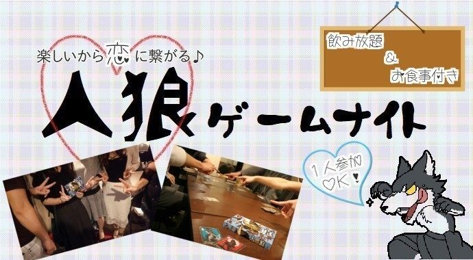 2/17(日)人狼ゲームナイト!☆楽しいから仲良くなれる、恋に繋がる☆飲み放題&お食事付き♪ 恵比寿