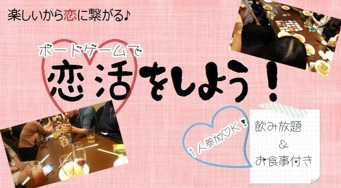 2/2(土)ボードゲームで恋活をしよう!スイーツ付きDAY♪☆楽しいから仲良くなれる、恋に繋がる☆飲み放題&お食事&スイーツ付き♪ 恵比寿