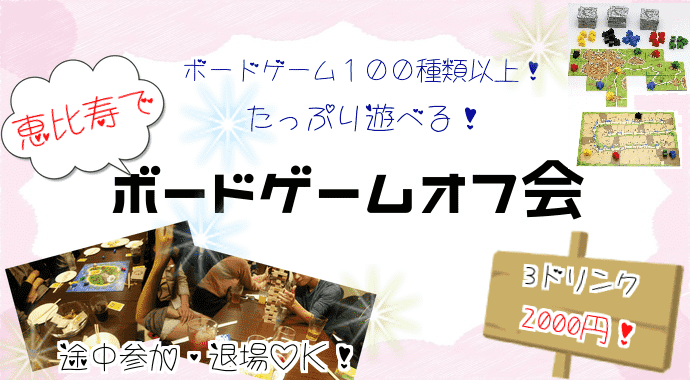 【東京都恵比寿のその他】ルースト企画主催 2019年2月12日