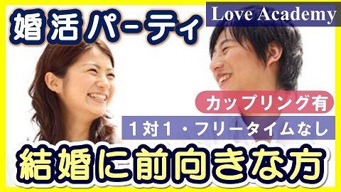 【ラブアカデミー初開催】埼玉県久喜市・婚活パーティー1