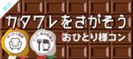 【北海道札幌駅の婚活パーティー・お見合いパーティー】イベティ運営事務局主催 2019年2月23日