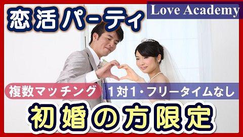 【初婚の方限定の出会い】埼玉県加須市・恋活パーティ6