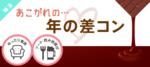 【京都府河原町の婚活パーティー・お見合いパーティー】イベティ運営事務局主催 2019年2月23日
