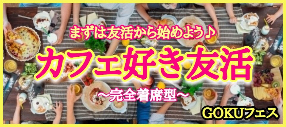【東京都吉祥寺のその他】GOKUフェス主催 2019年2月12日