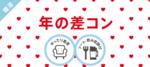 【北海道札幌駅の婚活パーティー・お見合いパーティー】イベティ運営事務局主催 2019年2月24日
