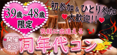 【福井県福井の恋活パーティー】イベントシェア株式会社主催 2019年3月30日