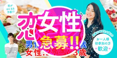 【秋田県秋田の恋活パーティー】街コンmap主催 2019年3月9日