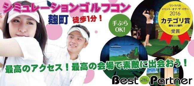 【東京】3/31(日)麹町シミュレーションゴルフコン@趣味コン/趣味活◆ゴルフをしながら素敵な出会い☆駅徒歩1分☆《32~45歳限定》