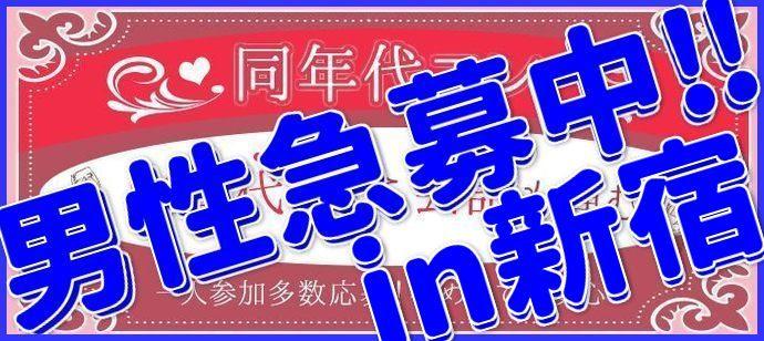【東京都新宿の恋活パーティー】MORE街コン実行委員会主催 2019年2月16日