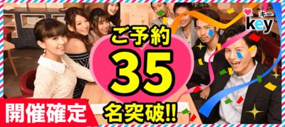【神奈川県横浜駅周辺の恋活パーティー】街コンkey主催 2019年3月24日