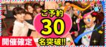【神奈川県横浜駅周辺の恋活パーティー】街コンkey主催 2019年3月29日