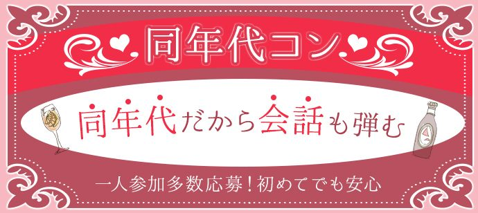 Kanon☆20代恋活パーティー 同世代は話も弾む♪ 人気の銀座・有楽町エリアの街コンにうってつけのお店で開催(^O^) 着席&席替、可能な限り多くの人と話せるよう席替えします!