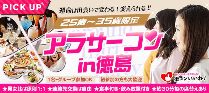 【徳島県徳島の恋活パーティー】街コンいいね主催 2019年2月10日