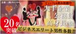 【岡山県岡山駅周辺の恋活パーティー】キャンキャン主催 2019年2月22日