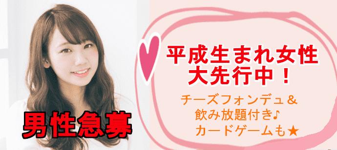 【大阪府梅田の体験コン・アクティビティー】コシネクト主催 2019年2月13日