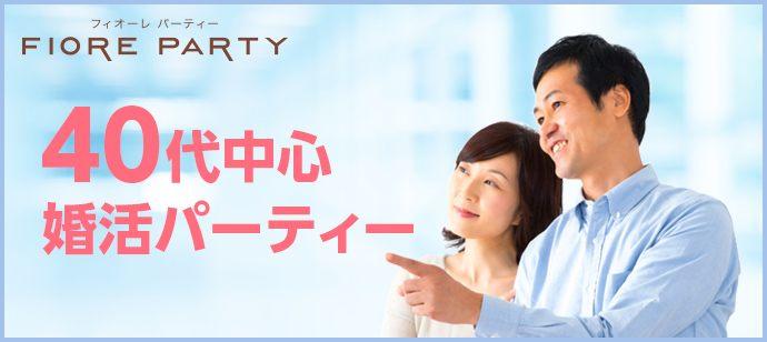 【40代中心】ちょっぴりビターな大人の恋がしたい♪  婚活パーティー@福岡/天神