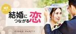 【福岡県天神の婚活パーティー・お見合いパーティー】フィオーレパーティー主催 2019年2月24日