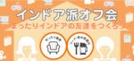 【京都府河原町のその他】イベティ運営事務局主催 2019年2月2日