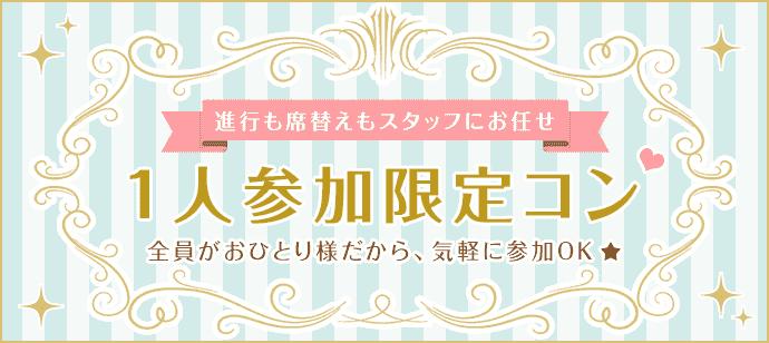 3/9(土)<1人参加限定>in福島 ☆男女とも1人参加限定ならではの、恋に発展しやすい街コンです☆