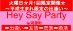 【京都府河原町の婚活パーティー・お見合いパーティー】株式会社PRATIVE主催 2019年1月29日