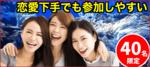【長崎県長崎の恋活パーティー】街コンkey主催 2019年3月22日