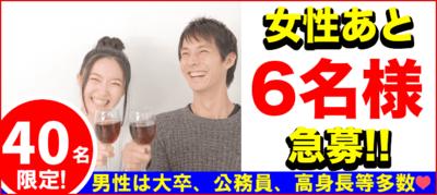 【兵庫県三宮・元町の恋活パーティー】街コンkey主催 2019年3月21日