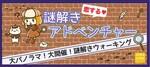 【埼玉県大宮の体験コン・アクティビティー】ドラドラ主催 2019年2月22日