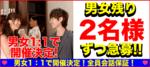 【大阪府梅田の恋活パーティー】街コンkey主催 2019年3月21日