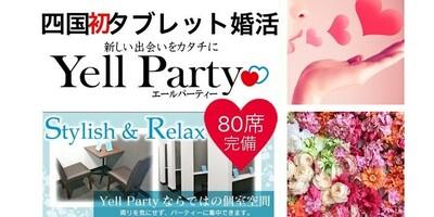 【香川県高松の婚活パーティー・お見合いパーティー】エールパーティー主催 2019年2月24日