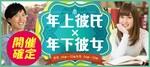 【長野県松本の恋活パーティー】街コンALICE主催 2019年3月23日