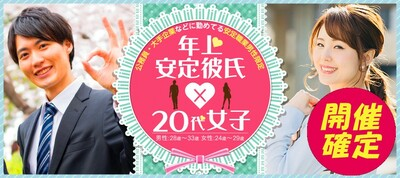 【長野県松本の恋活パーティー】街コンALICE主催 2019年3月31日