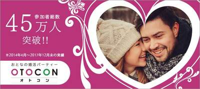 【奈良県奈良の婚活パーティー・お見合いパーティー】OTOCON(おとコン)主催 2019年2月24日