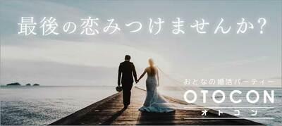 【奈良県奈良の婚活パーティー・お見合いパーティー】OTOCON(おとコン)主催 2019年2月23日