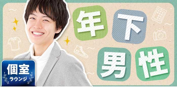 【東京都日本橋の婚活パーティー・お見合いパーティー】シャンクレール主催 2019年4月20日