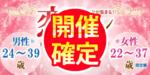 【青森県八戸の恋活パーティー】街コンmap主催 2019年3月21日